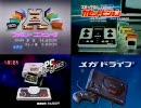 なつかし?ゲームCM 50連発! その30 ゲーム機特集 80年代