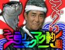 【合作】ツナ色のマグマグ動画【マグロ】
