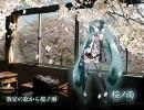 【オーボエで】「桜ノ雨」【吹いてみた】