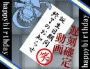 【KAITO】HAPPYBIRTHDAY/2010【Flash】 thumbnail