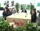 【討論】伏魔殿NHKを暴く! Part3(1/3)