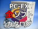 PC-FX 全ソフトカタログ 第2回