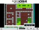 【めし太郎初挑戦】FC版ドラクエ1RTA動画 Part3/5