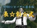 【MikuMikuDance】ヨーデル選手権表彰式【MMD☆ヨーデル選手権】
