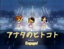 アイドルマスター アナタのヒトコト Engage!