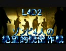 【カオス実況】Left4Dead2を4人で実況してみた絶望的最終脱出作戦 thumbnail