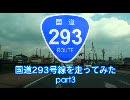 【ニコニコ動画】国道293号線を走ってみた part3を解析してみた