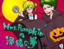 【モリゾー】Mrs.Pumpkinの滑稽な夢歌ってみた。【凜】