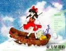『東方星蓮船Hard』キーボードで華麗に初プレイ★実況 Part2