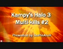 Halo3 Kampy's Multi-Kills #2 TEN FTW