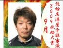 【競輪】競輪居酒屋赤旗審議~2009競輪大賞~【9月】