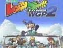 ミニ四駆WGP2チートプレイ