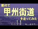【ニコニコ動画】原付で甲州街道を走ってみた(その11)横山を解析してみた