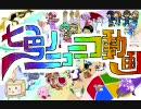【歌っ】七色のニコニコ動画【たった】