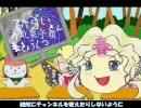 【手書きN○K】ゆっくり春ちゃんのパ-フェクト気象予報教室 thumbnail