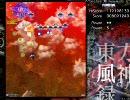 東方風神録初クリア動画 1/5