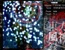 東方風神録初クリア動画 2/5