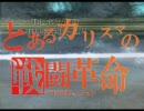 【実況】カリスマな俺がバトルレボリューション【バトレボ】