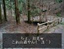 【ニコニコ動画】ニート卒業への日本一周の旅2(神奈川県~山梨県)を解析してみた