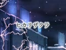 【ヲタみん】ヒカリザクラを歌ってみた【柿チョコ】
