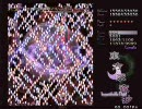 東方永夜抄-Lunatic-霊夢&紫(3/4)