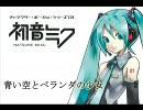 【初音ミク】オリジナル曲 「青い空とベランダの少女」