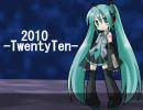 【初音ミク】 2010 -DIGITAL TwentyTen- 【オリジナル】