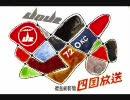 JRT四国放送の歌