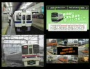 JR京王横浜線は大変な中央特別快速急行を運転して行きました