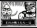 東方非想天則1.10(3月1日)ロマンセレクト対戦1/3【ランダムスレ】