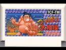 【FC】つっぱり大相撲【音楽集】
