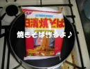 オム焼きそば作るよ(^ω^) thumbnail
