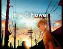 【がんばったけど】にゃ+Fire◎Flower=うたってみた【どうかな】