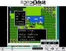 【めし太郎初挑戦】FC版ドラクエ1RTA動画 Part5/5