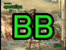 fallout3 BBガン縛り 予告編