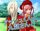 【MUGEN】アッシュくんと九朔さんと PV 【ジェネ∞クロ!】
