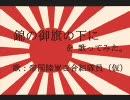 【ちょくれい】錦の御旗の下に を うたってみた【たまわる】