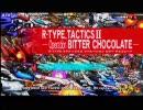 【もう一人の提督】R-TYPE TACTICS2 革命軍編プレイ プロローグ【革命軍】