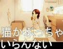 【ニコカラ】猫かぶっちゃいらんない【初