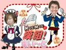 ~緒方vs土門~ MOEMOE♥漢組! ぐれ~と #05