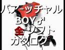 バアーッチャルBOY♂全ソフトカタログ