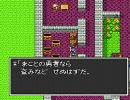 【SFC版】ドラクエ1をgdgd実況 part5