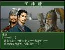 【三国志Ⅸ】 劉度が歴史を修正するようです その22