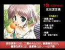 【2010年付】エロゲ声優人気ランキングBEST25【批評空間】