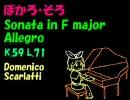 【鏡音リン】スカルラッティ ソナタ ヘ長調 K.59