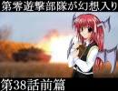 第零遊撃部隊が幻想入り 38前篇