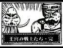 東方非想天則1.10(3月1日)ロマンセレクト対戦3/3【ランダムスレ】