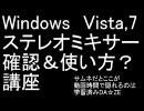 (修正版 sm18419336) Vista 7 向けのステレオミキサー確認&使い方講座