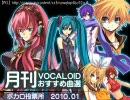 【ボカロ投票所】月刊VOCALOIDおすすめ曲選 2010.01