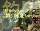 【捌いて】Master of Epic釣りガイドPart2【売ろう】